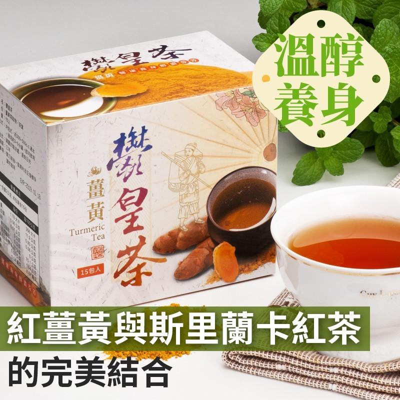 【崧元】紅薑黃鬱皇茶