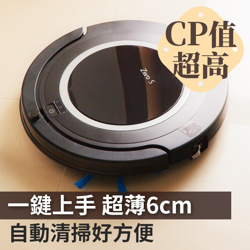 【松騰】Zero S 超薄掃地機器人