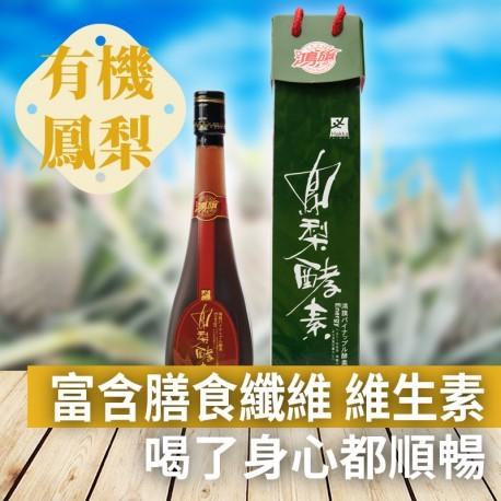 鴻旗有機休閒農場 2 年釀造,鳳梨酵素 (500ml)