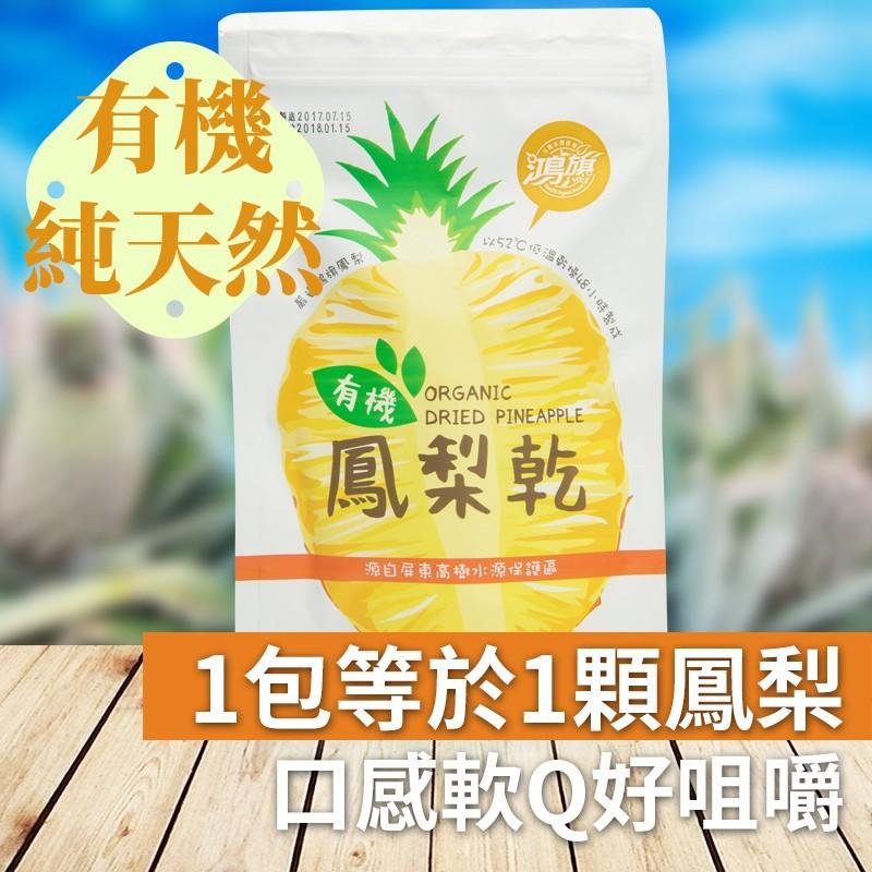 【鴻旗】有機鳳梨果乾 (120公克)
