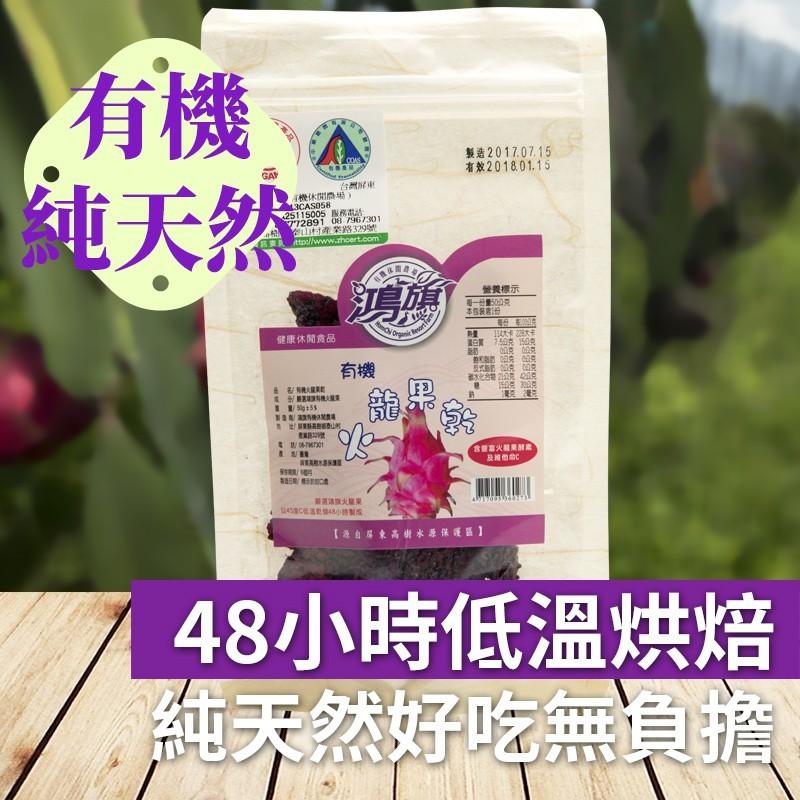 【鴻旗】有機火龍果乾 (50公克)