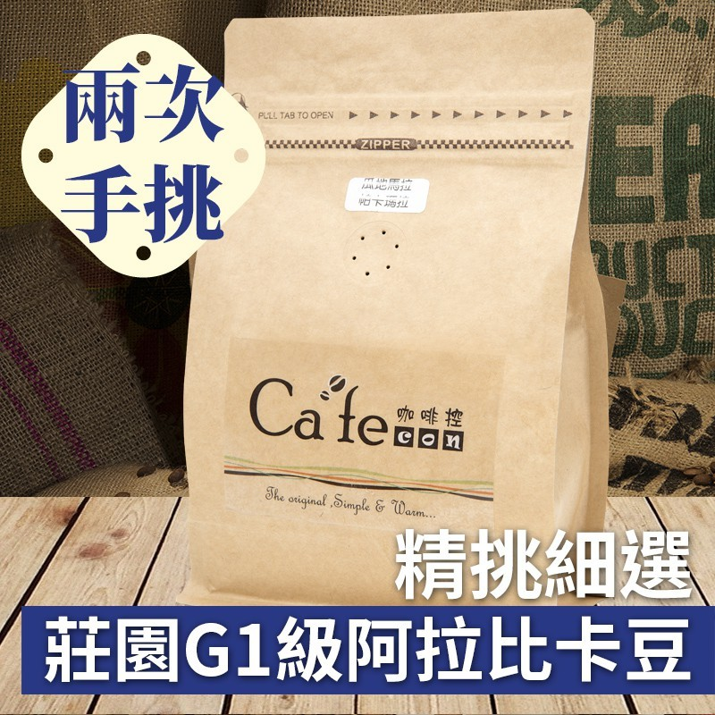【咖啡控】手挑中淺焙咖啡豆(1磅)