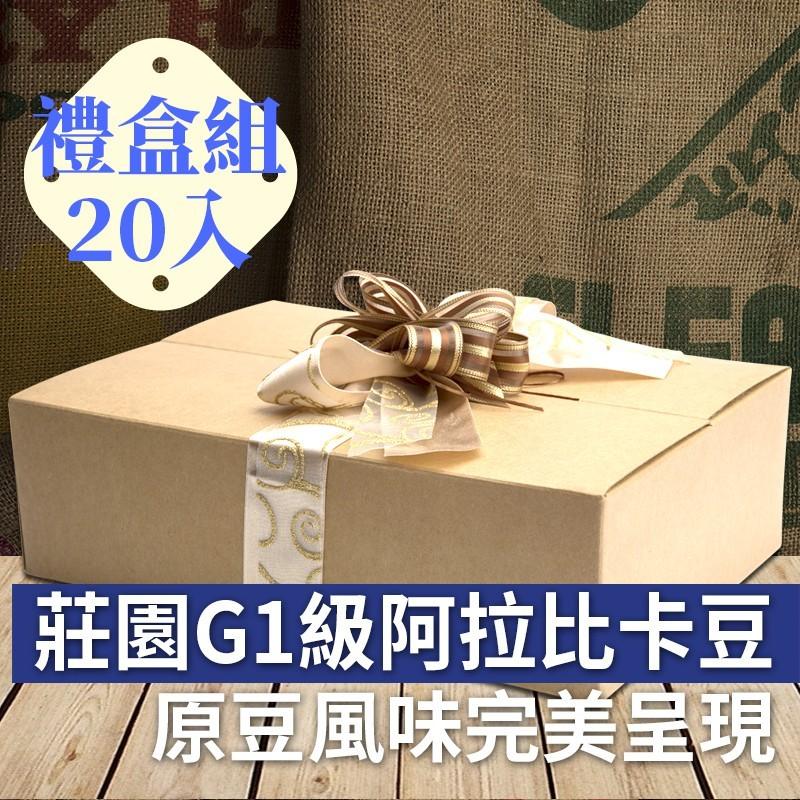 【咖啡控】手挑中淺焙濾掛式咖啡(禮盒組20入)