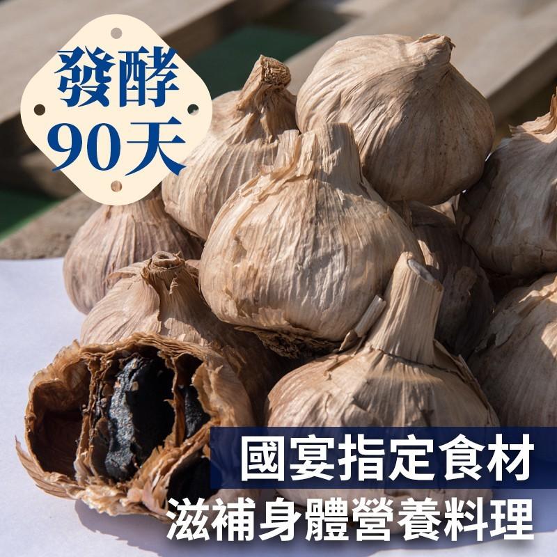 【詠統】勝蒜在握黑蒜頭(500公克)