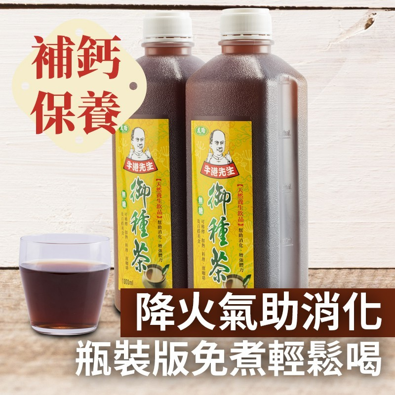 【友路】御種茶(1箱12瓶)