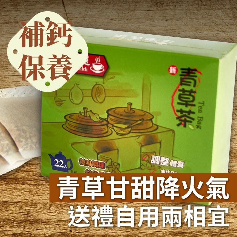 【友路】御種茶包(新青草茶) - 盒裝(22入)