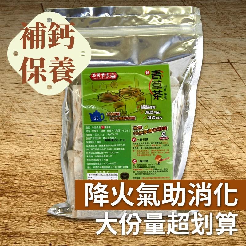 牛港刺御種茶包50入:降火氣助消化,大份量超划算