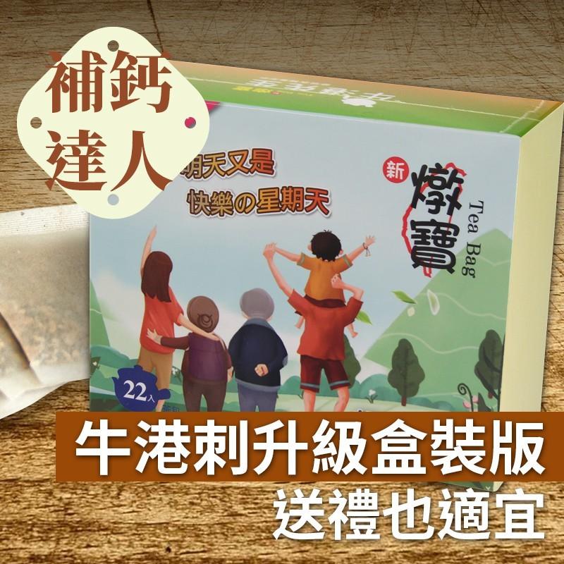 【友路】牛港刺燉寶-盒裝(22入)