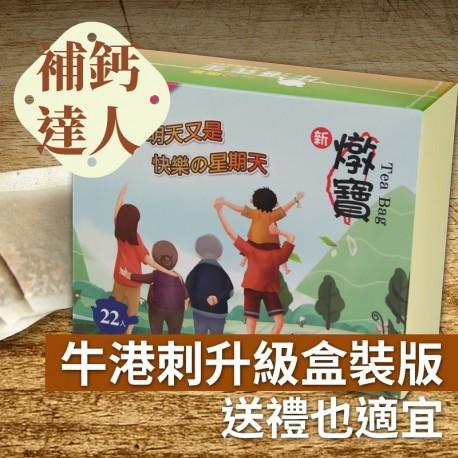 補鈣保養首選:牛港刺燉寶盒裝版,送禮也適宜