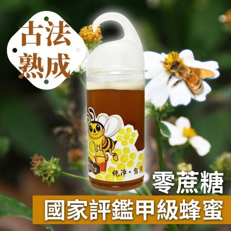 蜂蜜天空百花蜜:零蔗糖,國家評鑑甲級蜂蜜