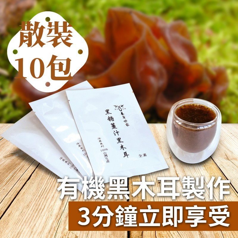 【優然】黑糖薑汁黑木耳(散裝10包)