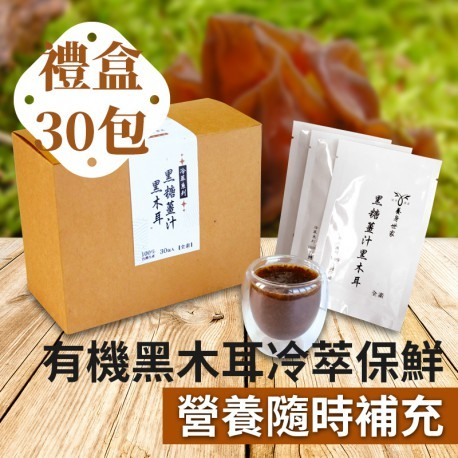 優然食品:黑糖薑汁黑木耳(禮盒30包)