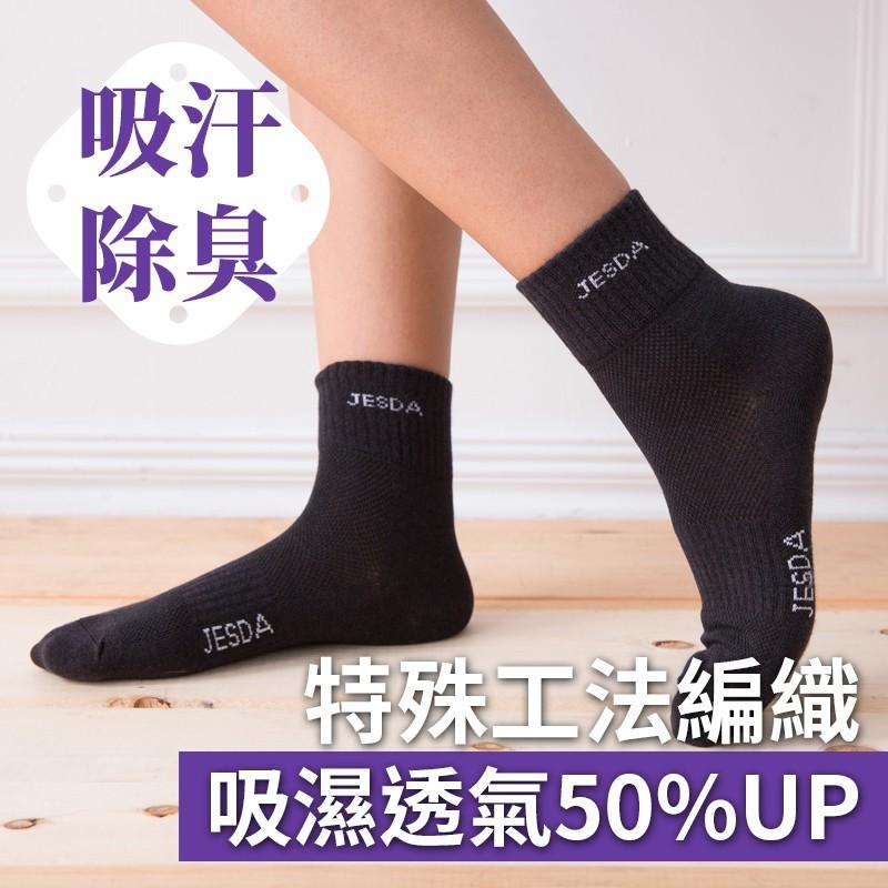 【傑適達】甲殼素抗菌除臭運動襪