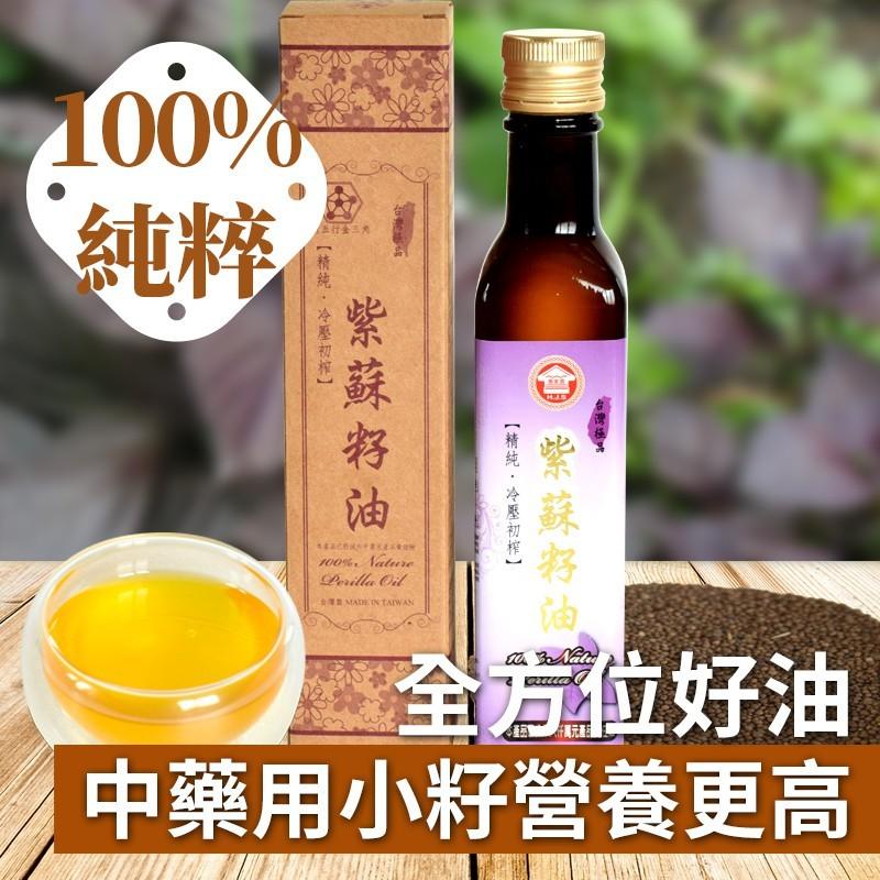 【惠家香】100%第一道冷壓初榨紫蘇籽油(250ml)