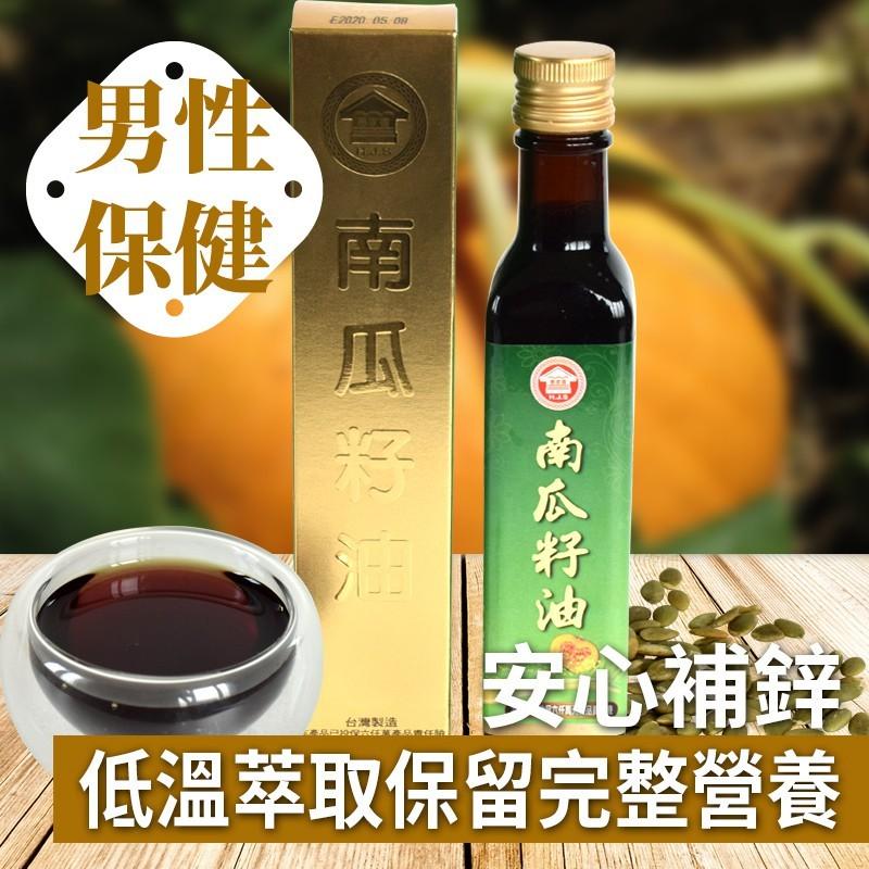 惠家香南瓜籽油:高「鋅」含量,守護男性下半生