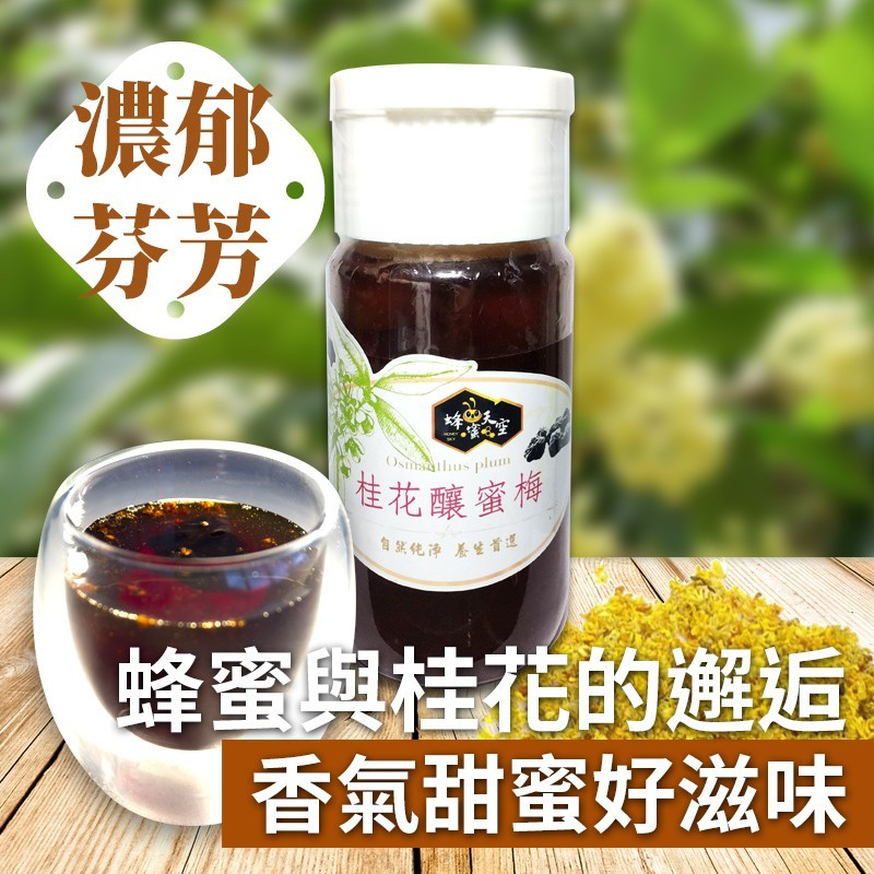 【蜂蜜天空】桂花釀梅蜜(650g)
