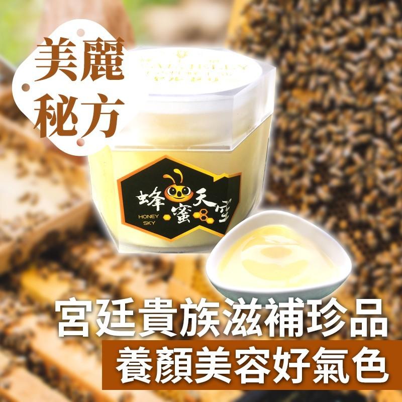 【蜂蜜天空】蜂王初乳(500g)