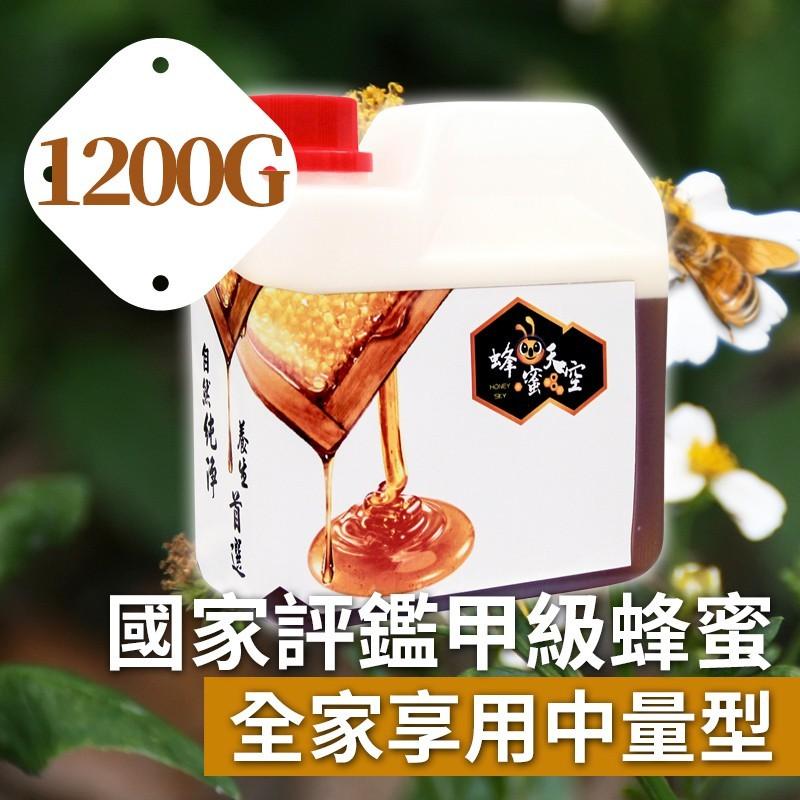 【蜂蜜天空】百花蜜(1200g)