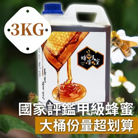 蜂蜜天空百花蜜:國家評鑑甲級蜂蜜