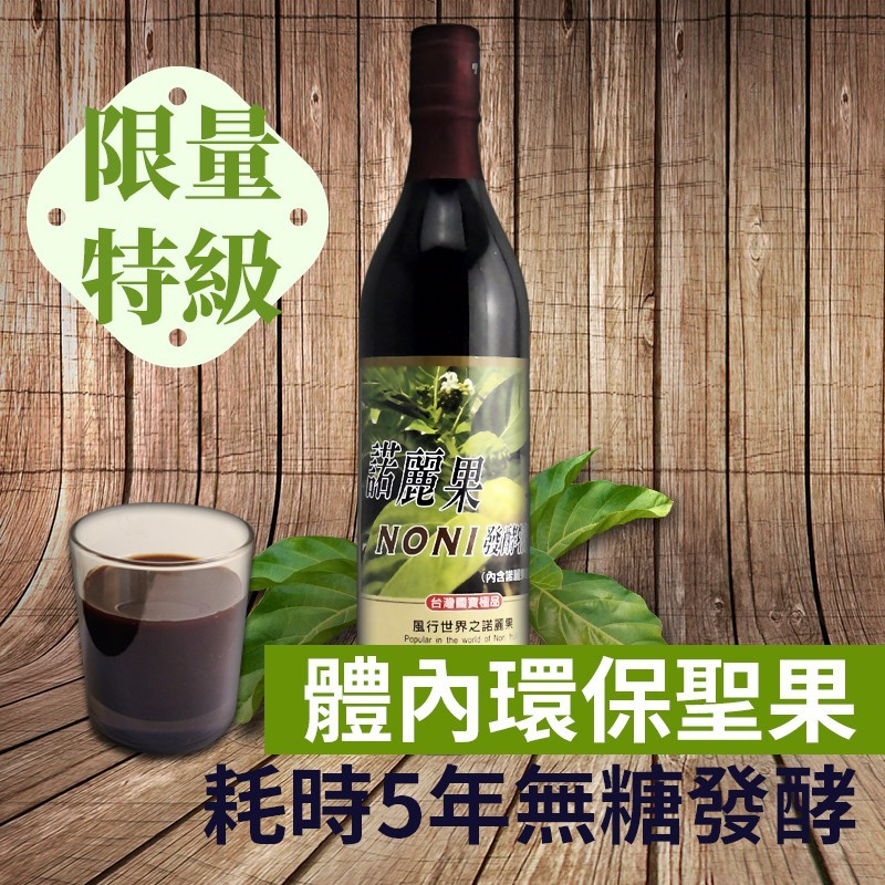 【禾津】5年限量特級諾麗果酵素-專業農場製作