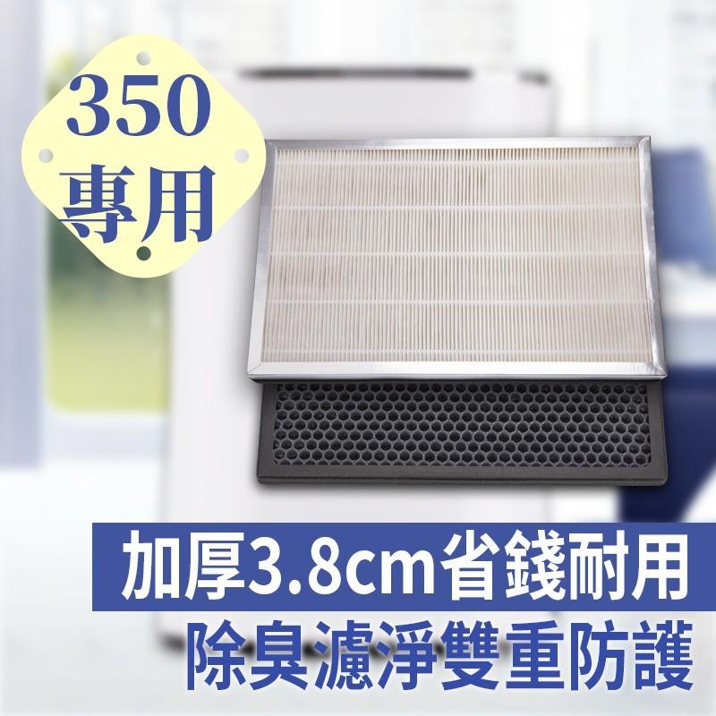 【迦拓】JAIR-350空氣清淨機 - 專用濾網