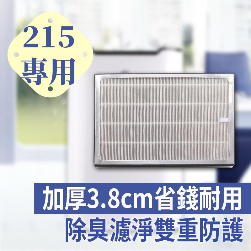 【迦拓】JAIR-215空氣清淨機 - 專用濾網