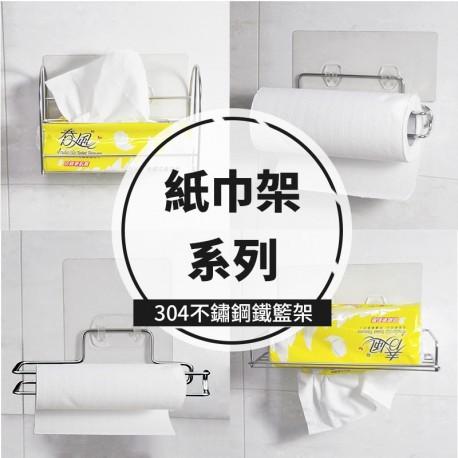 晶裕荃 - 無痕鐵籃架 - 304不鏽鋼紙巾架系列