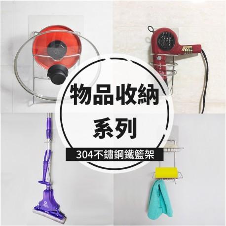 晶裕荃 - 無痕鐵籃架 - 304不鏽鋼物品收納系列