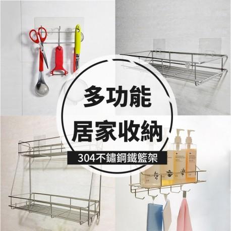 晶裕荃 - 無痕鐵籃架 - 304不鏽鋼多功能居家收納系列