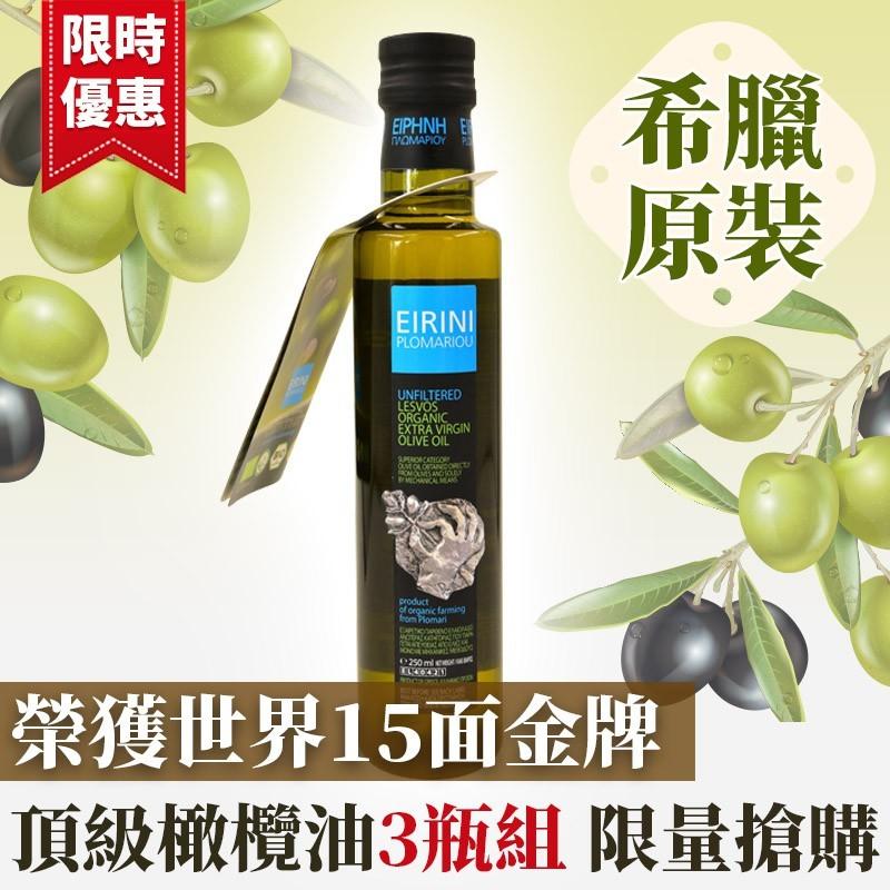 【Eirini】希臘頂級橄欖油250ml-3瓶組,限量30組,買到賺到!