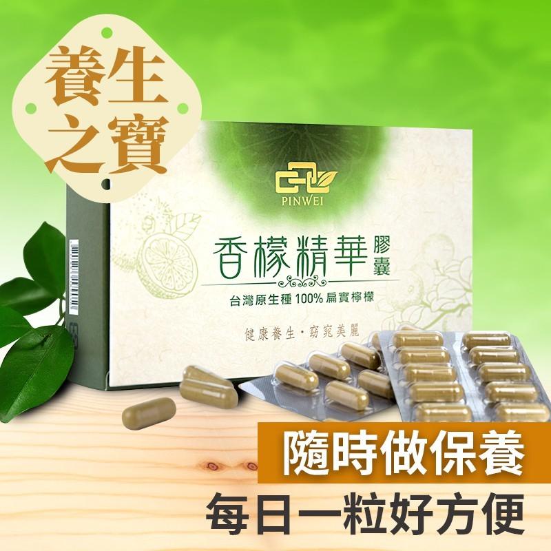 【品味國際】香檬精華膠囊(100粒)