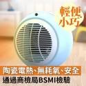 3秒即熱-禦寒陶瓷電暖器