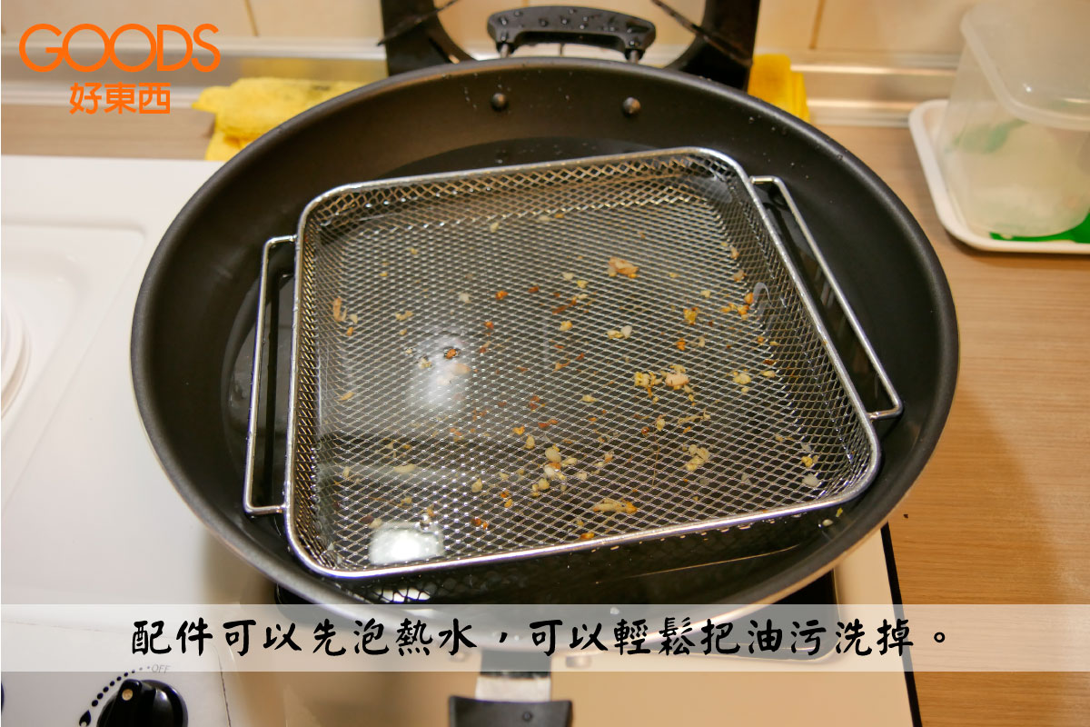 烤籠、炸籃等配件清洗,可以先泡熱水,更好洗