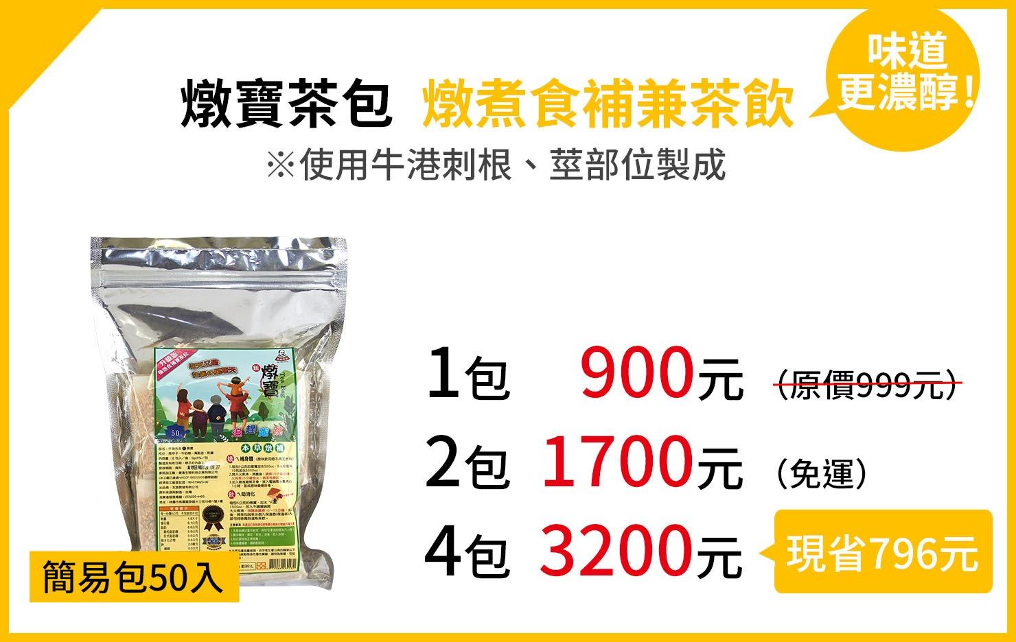 牛港刺燉寶煮包味道更濃更營養