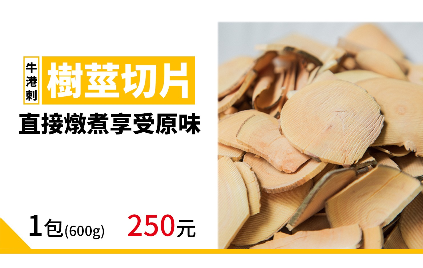 牛港刺樹莖切片 直接燉煮享受原味