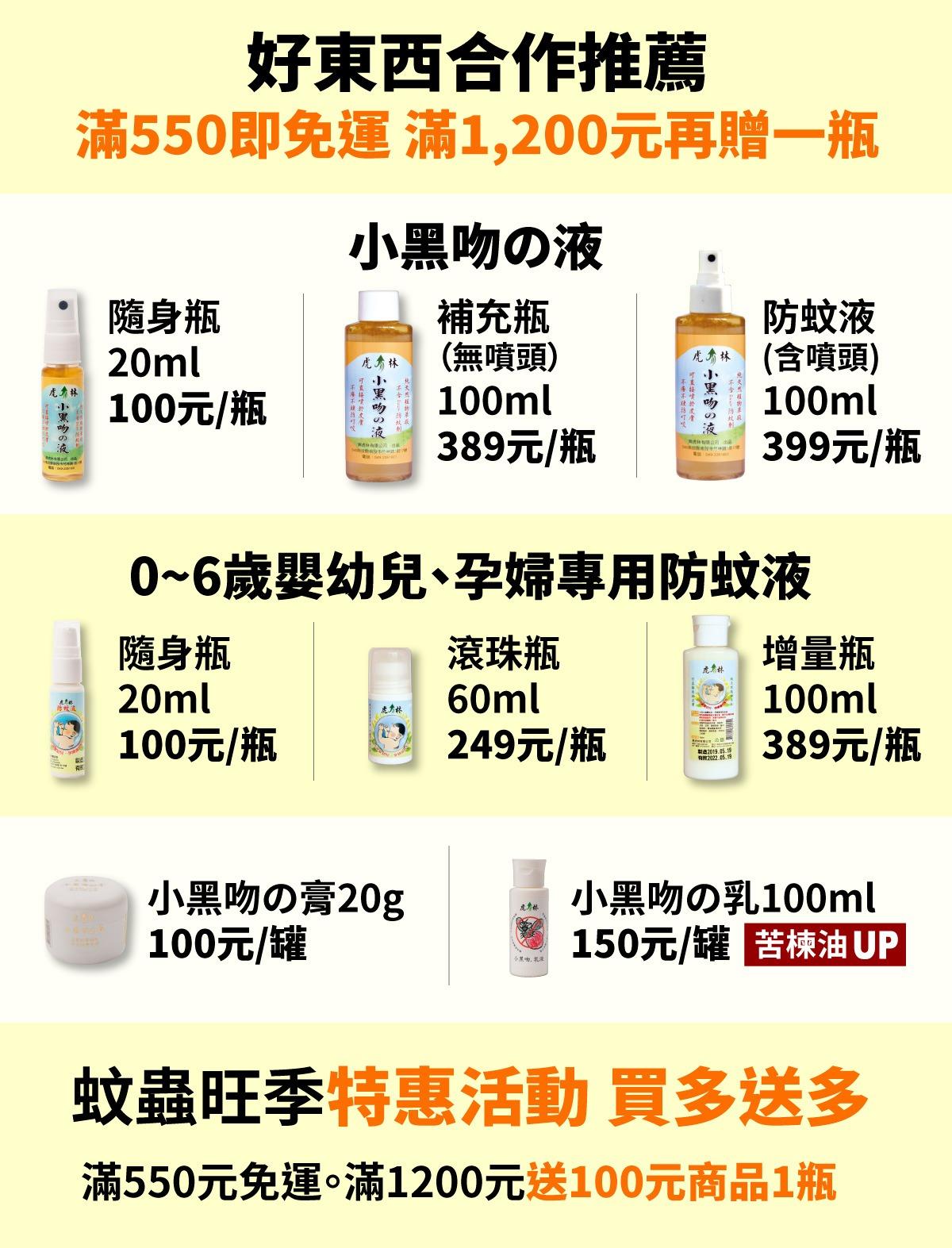 虎林防蚊液系列產品滿550元免運費,滿1200元再送1瓶