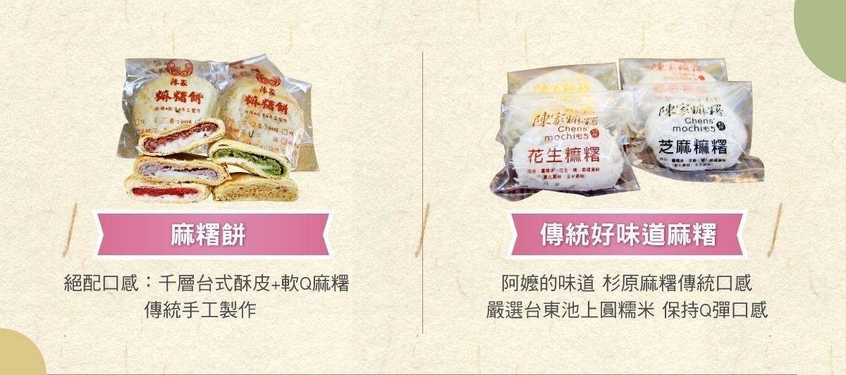 其他特色:麻糬餅、傳統好味道麻糬