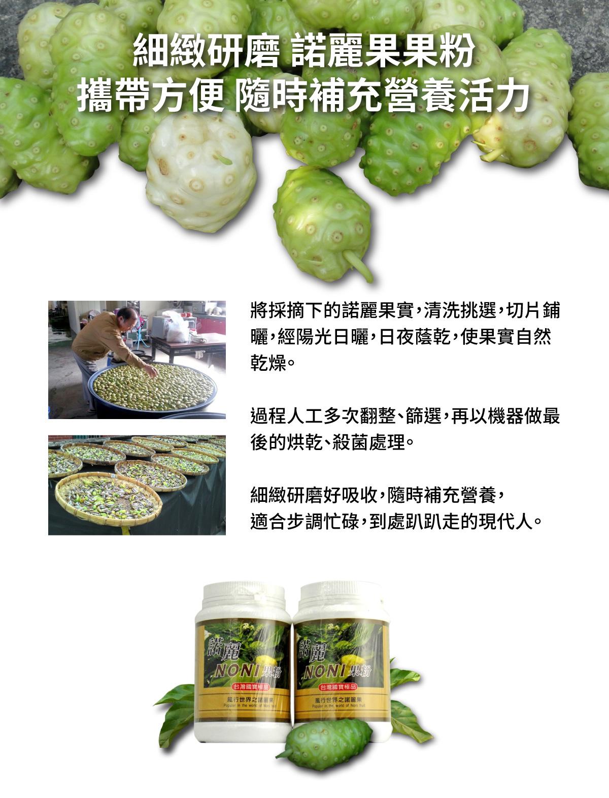 細緻研磨 諾麗果果粉 攜帶方便 隨時補充營養活力