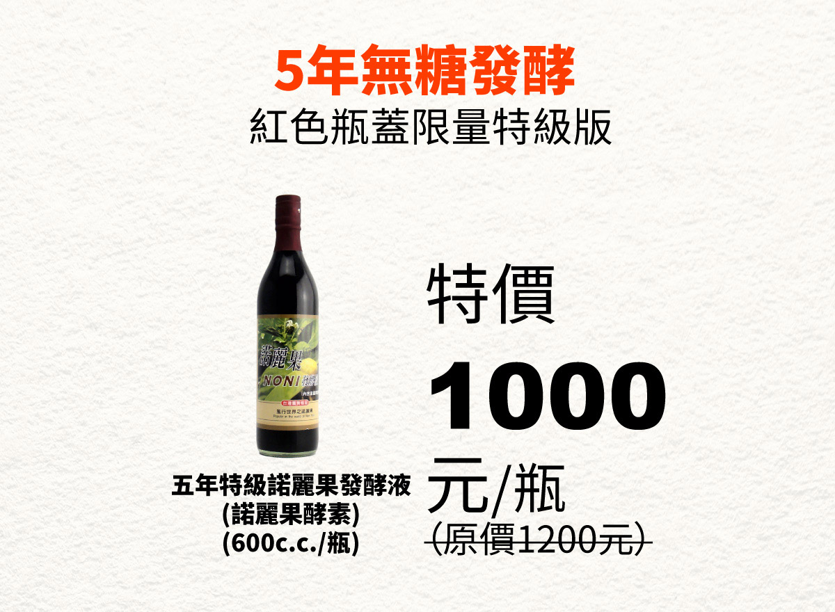 5年無糖發酵 特級諾麗果發酵液 紅色瓶蓋限量版