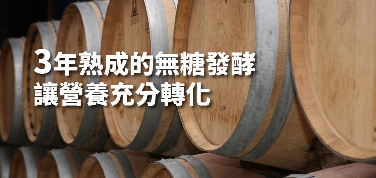 禾津諾麗果酵素 堅持滿3年的發酵時間