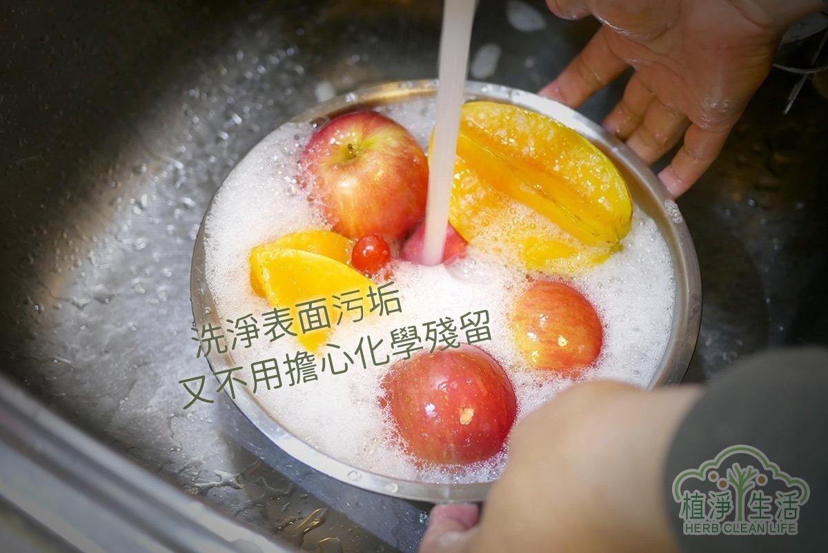 蔬果也可以洗