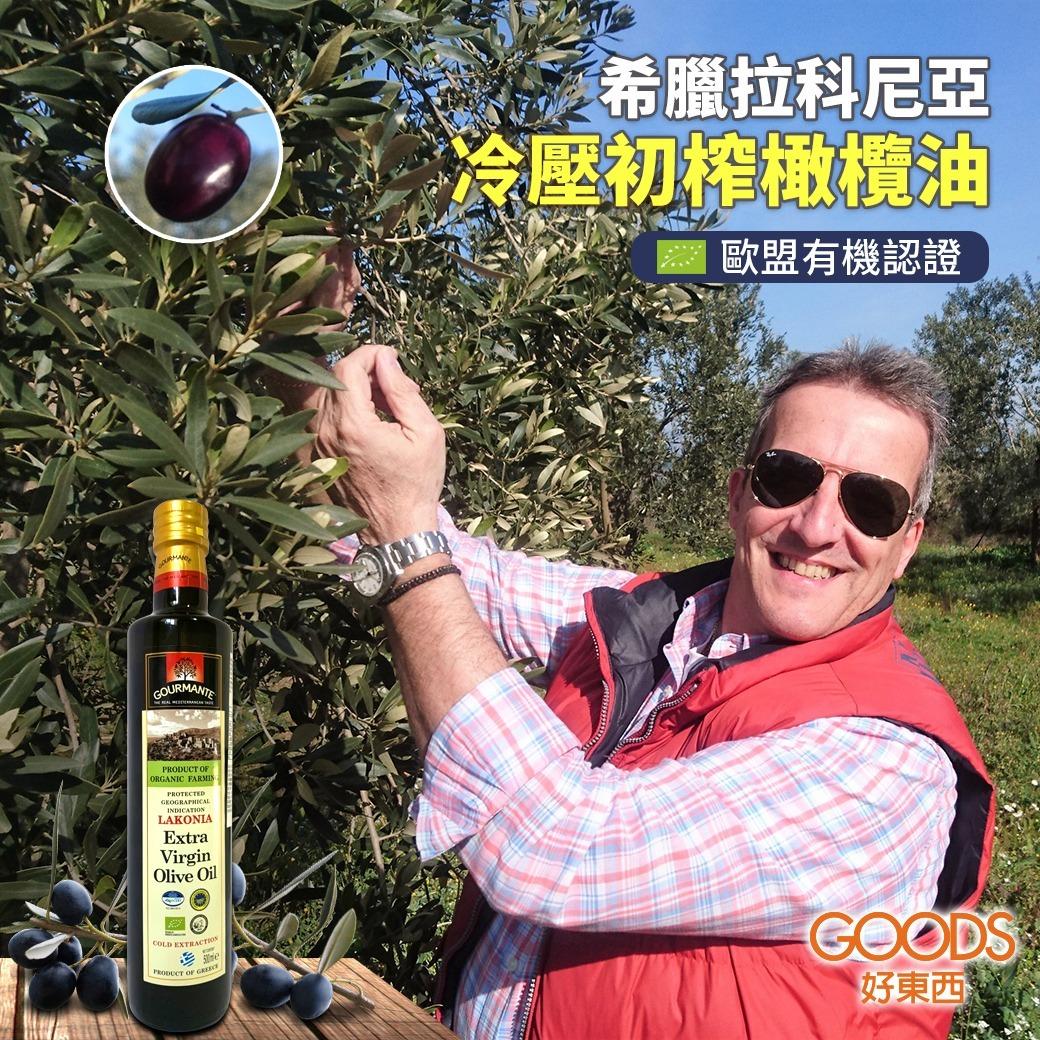『拉科尼亞』(LAKONIA) 產地直送的生命之源 歐盟有機認證 冷壓初榨橄欖油
