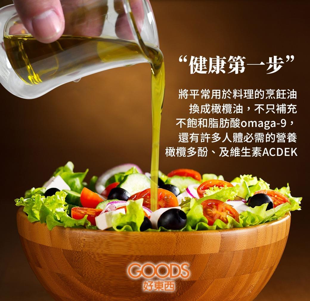 健康第一步就是將平常用於料理的烹飪油換成橄欖油