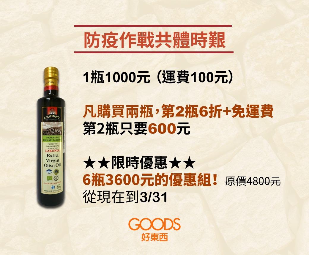 高曼蒂橄欖油希臘第2件6折