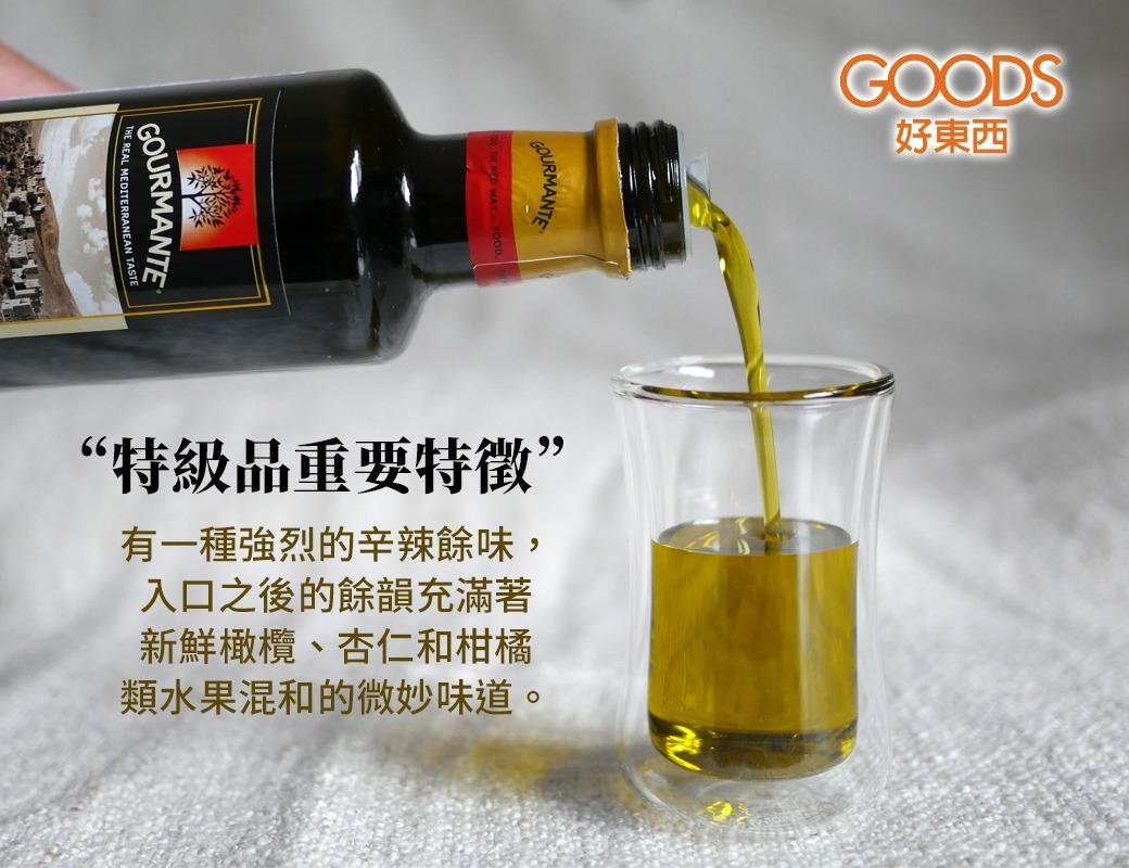 採用有機特級初搾橄欖油使用正統的深色玻璃瓶包裝,最能保存高品質橄欖油的風味。
