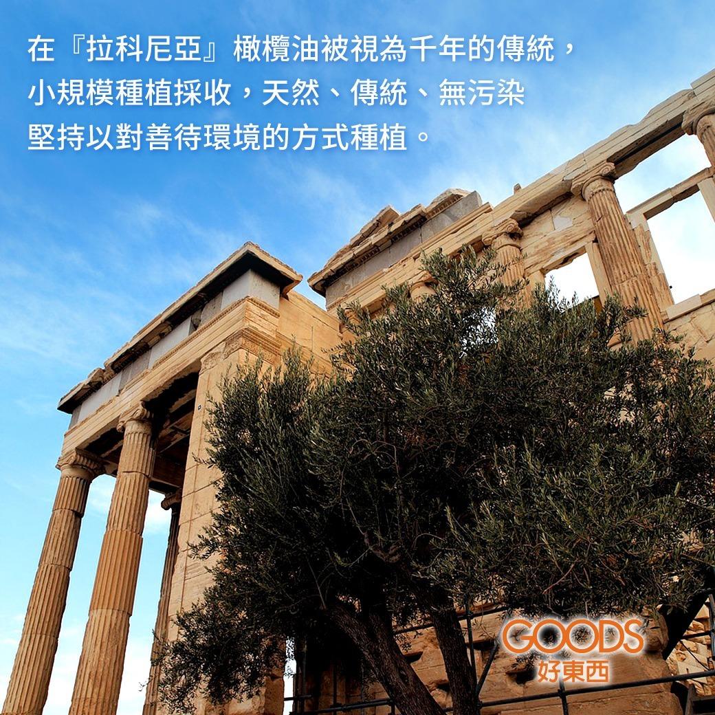 源自希臘神話中的雅典娜女神把橄欖樹送給雅典城邦(古希臘),因此橄欖又被視為希臘國寶,帶給希臘人無窮生機與活力,是天神賜予的生命之源(Olive)。