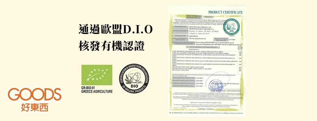 高曼蒂橄欖油通過歐盟D.I.O核發有機認證,安全無虞是經過第三方公正認證的