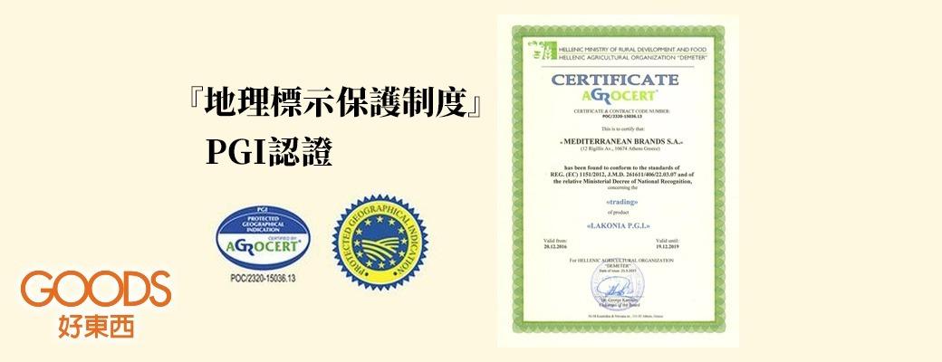 高曼蒂橄欖油『地理標示保護制度』PGI認證…保證產區認證,不會混入其他產區橄欖的產地認證,保證24小時內採摘、榨油。
