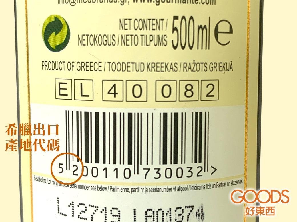 高曼蒂橄欖油希臘出口產地代碼