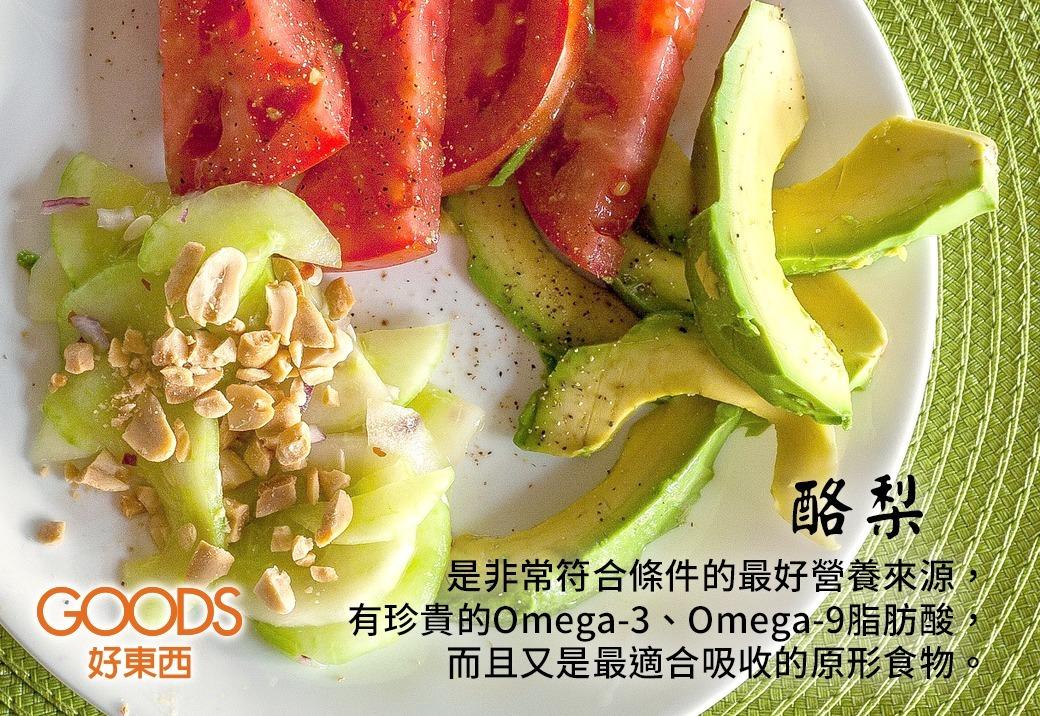 酪梨有珍貴的Omega-3、Omega-9脂肪酸,為人體無法自行合成的成分,只有透過食物才能攝取,現代人Omega-3攝取缺乏,是導至無法推持健康的關鍵